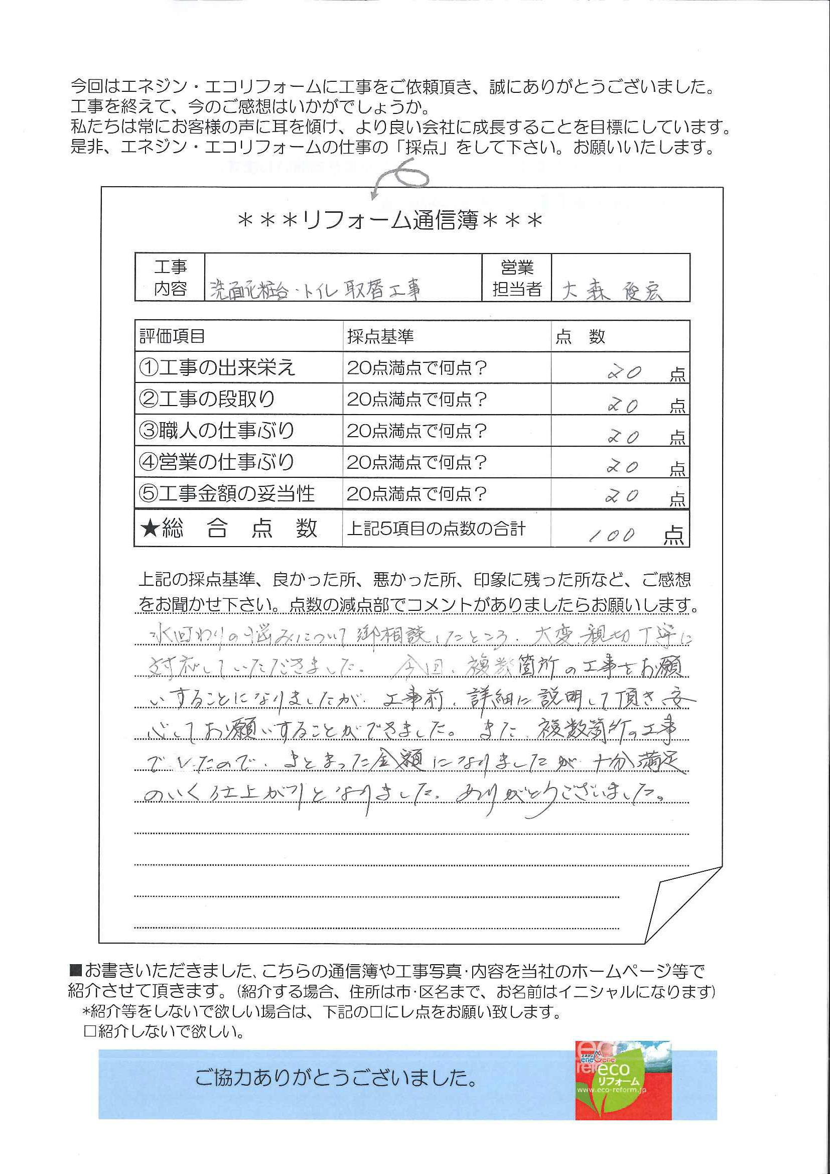 洗面化粧台・トイレ取替工事   ...