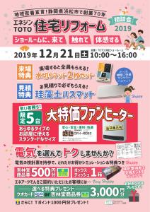 20191221TOTO住宅リフォーム展示会チラシ-1
