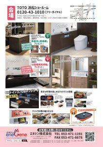 20191221TOTO住宅リフォーム展示会チラシ-2
